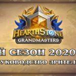 Близится развязка 1-го сезона Heartstone Grandmasters 2020