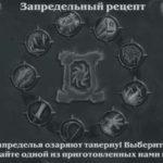 Потасовка № 262 — «Запредельный рецепт»