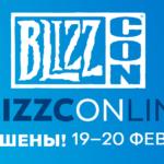 Следующий BlizzCon пройдет по сети с 19 по 20 февраля 2021 г.