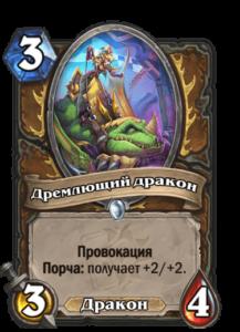 Дремлющий дракон